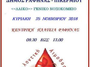 Δήμος Ραφήνας-Πικερμίου: Αιμοδοσία