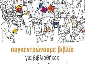 Συμμετέχουμε στη δράση bookwave