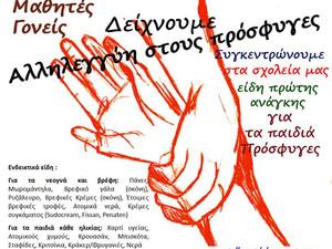 Σύλλογος Εκπαιδευτικών Αλ. Δελμούζος: Δείχνουμε αλληλεγγύη στους πρόσφυγες