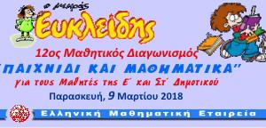 12ος Μαθητικός Διαγωνισμός «Παιχνίδι και Μαθηματικά»