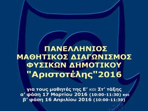 Πανελλήνιος Διαγωνισμός Φυσικών Αριστοτέλης 2016