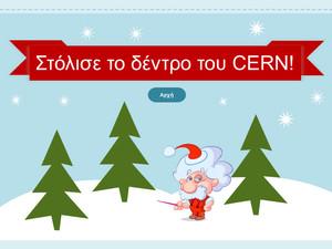 Στόλισε το δέντρο του CERN!