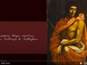 ΠΑΘΗ ΤΑ ΣΕΠΤΑ Μέσα από τις συλλογές του Βυζαντινού & Χριστιανικού Μουσείου