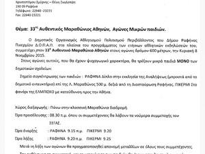 ΔΟΠΑΠ: 33ος Αυθεντικός Μαραθώνιος Αθηνών, Αγώνες Μικρών Παιδιών
