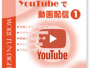 YouTubeへの配信をお考えの方へ