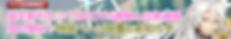 shinkanset_banner.png