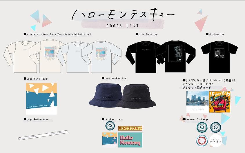 haromon_goodslist_card_img_アートボード 1.jp