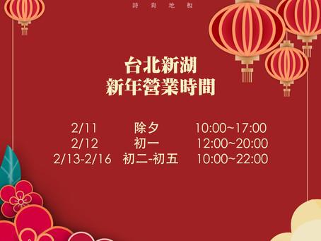 【詩肯地板 2021新年各直營分店 營業時間】
