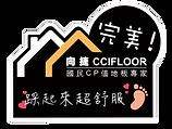 向捷地板國民CP值地板專家全國最大家具地板供應商,精選優質地板、實木地板、超耐磨地板、海島型地板,SPC地板,防水地板,高科技地板