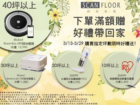 【Scanfloor 地板滿額送好禮 超實用家電等你帶回家 】