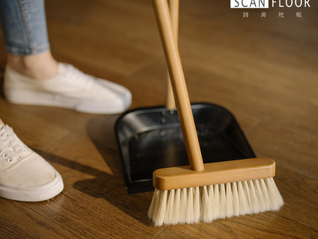 【詩肯地板-做好實木地板養護給你舒適空間】