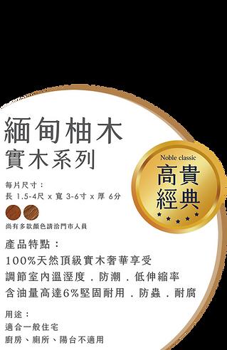 0406緬柚實木.png