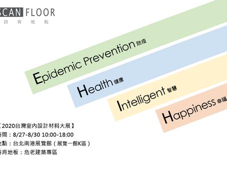 【詩肯地板 在台灣室內設計材料大展與您相見】