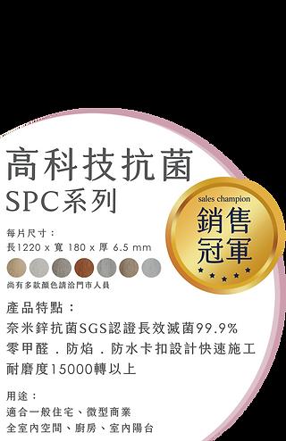 0406高科技抗菌系列.png