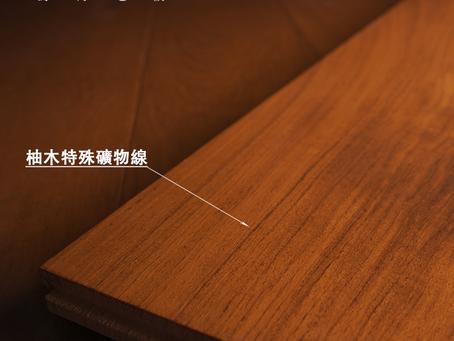 【詩肯地板-緬柚實木地板就是地板之王 】