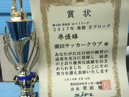 U11後期リーグ・準優勝