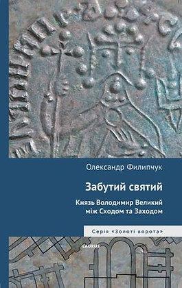 Забутий святий: Князь Володимир Великий між Сходом та Заходом │ О. Филипчук