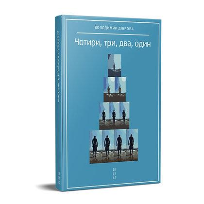 Чотири, три, два, один | Володимир Діброва