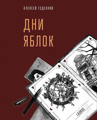 Дни яблок | Олексій Гедеонов