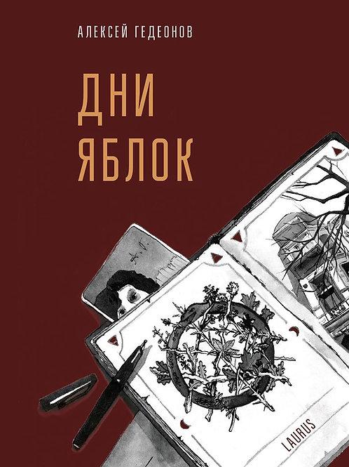 Дни яблок | Алексей Гедеонов