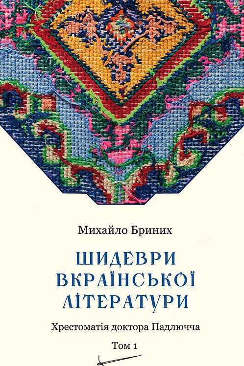 Шидеври вкраїнської літератури | Михайло Бриних
