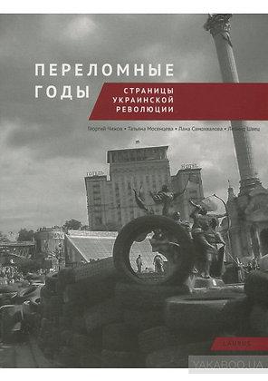 Переломные годи. Страницы украинской революции | Чижов Г. и др.