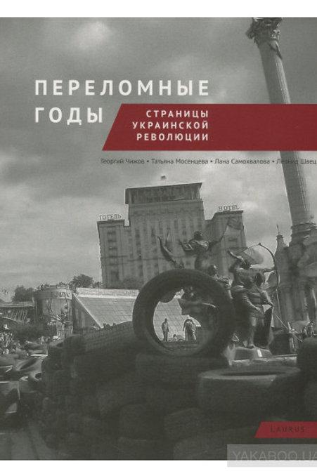 Переломные годы. Страницы украинской революции | Чижов Г. и др.