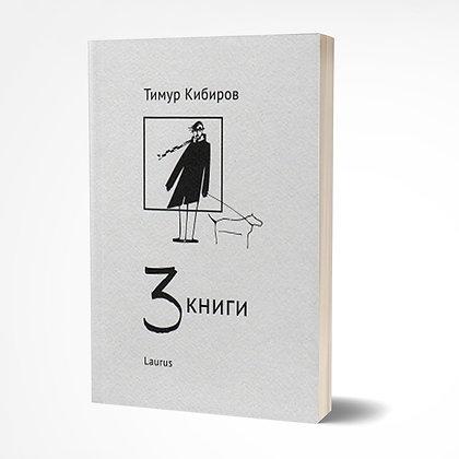 3 книги    Тімур Кібіров