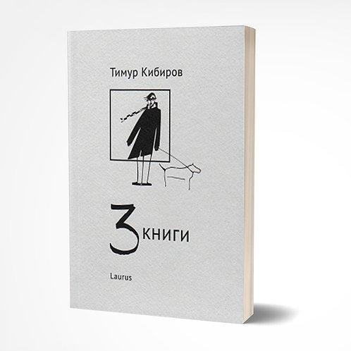 3 книги |  Тімур Кібіров
