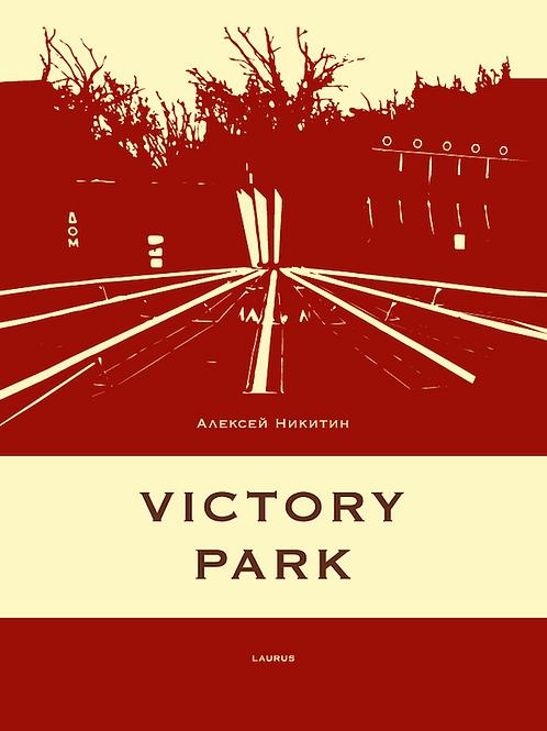 Victory park | Алексей Никитин