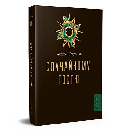 Случайному гостю   Алексей Гедеонов