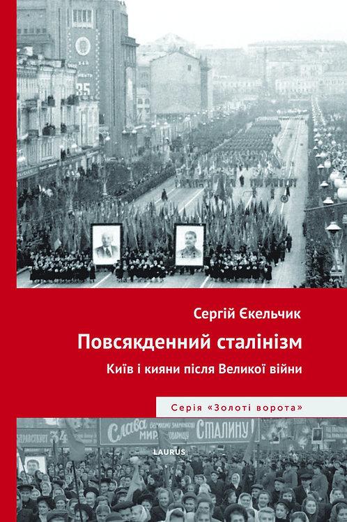 Повсякденний сталінізм. Київ і кияни після Великої війни | Сергій Єкельчик