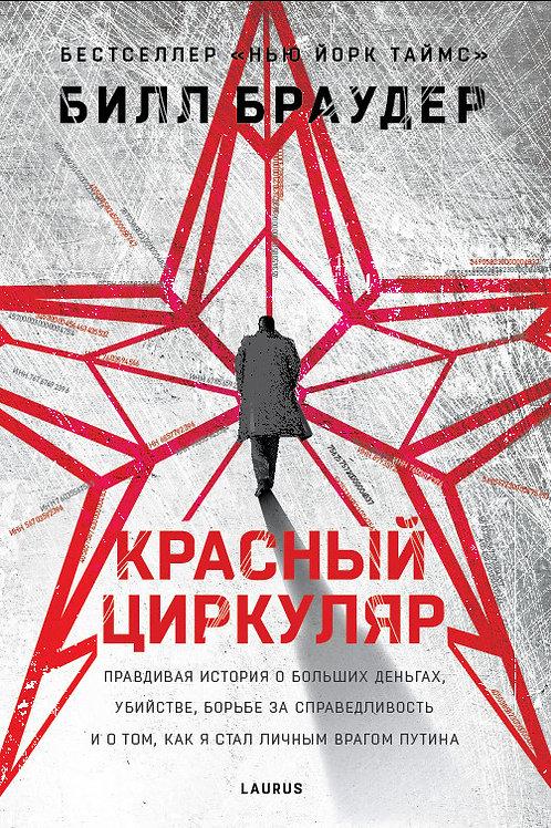 Красный циркуляр   Билл Браудер