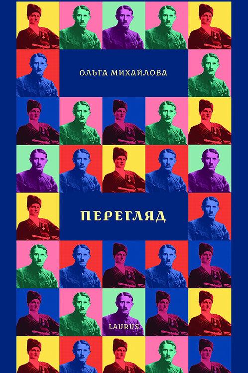 Перегляд | Ольга Михайлова