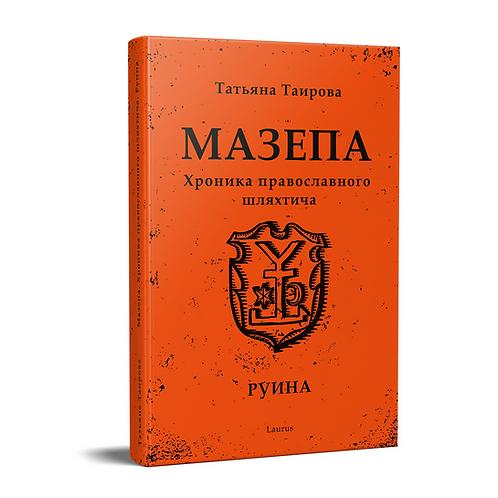 Мазепа. Хроника православного шляхтича. Руина │Тетяна Таїрова