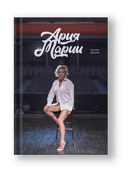 Попередній продаж | Ария Марии | Константин Дорошенко