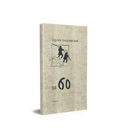 За 60 | Сергей Гандлевский