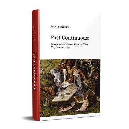Past Continuous: історична політика 1980-х-2000-х. | Георгій Касьянов