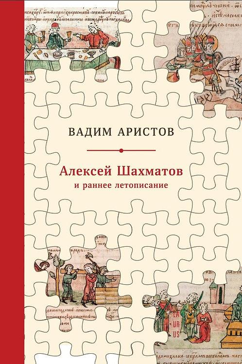 Алексей Шахматов и раннее летописание | Вадим Аристов