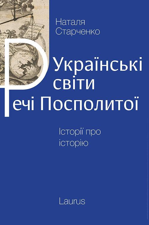 Українські світи Речі Посполитої | Наталя Старченко | 616 с., 123 іл.