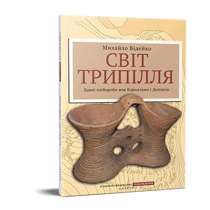 Світ Трипілля | Михайло Відейко
