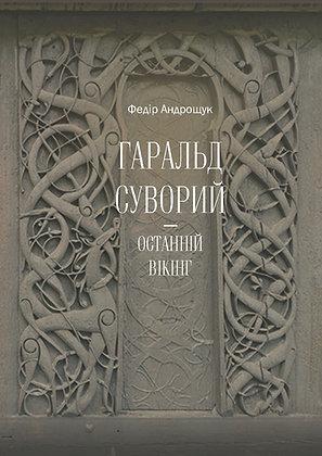 Гаральд Суворий — останній вікінг | Федір Андрощук