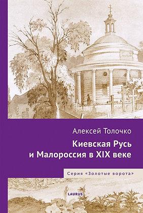 Киевская Русь и Малороссия в ХІХ веке | Алексей Толочко
