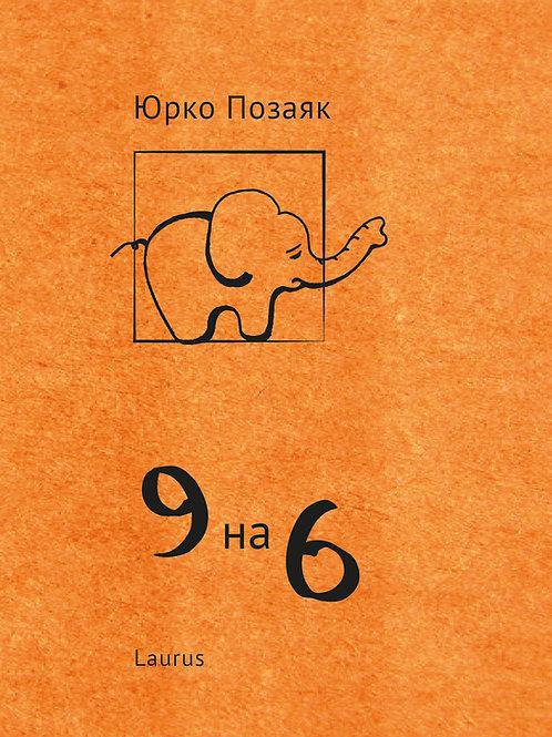 9 на 6 | Юрко Позаяк