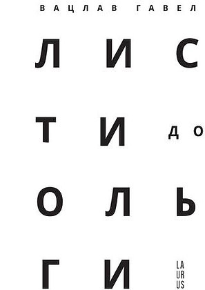 Листи до Ольги | Вацлав Гавел
