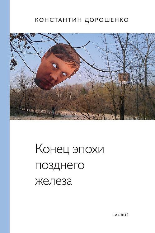 Конец эпохи позднего железа │Константин Дорошенко