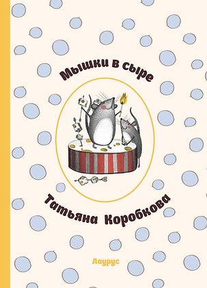 Мышки в сыре | Тетяна Коробкова