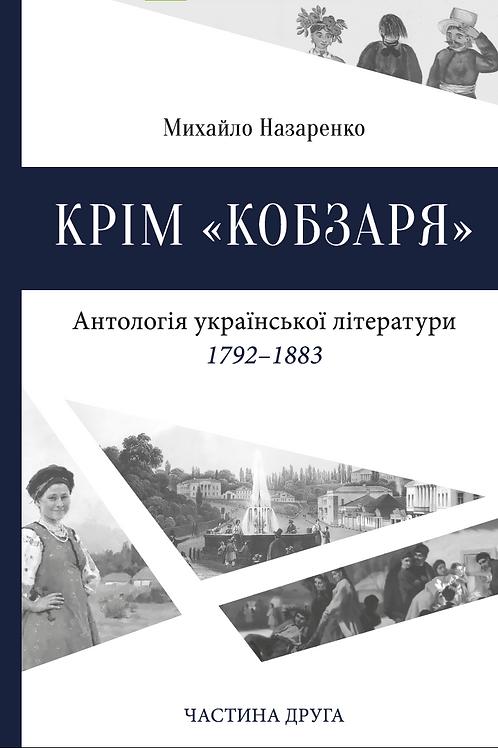 Крім «Кобзаря» Частина 2 │ Михайло Назаренко │496 с.