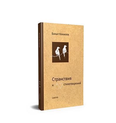 Странствия и 87 стихотворений | Бахит Кєнжєєв
