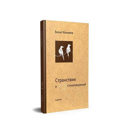 Странствия и 87 стихотворений   Бахит Кенжєєв